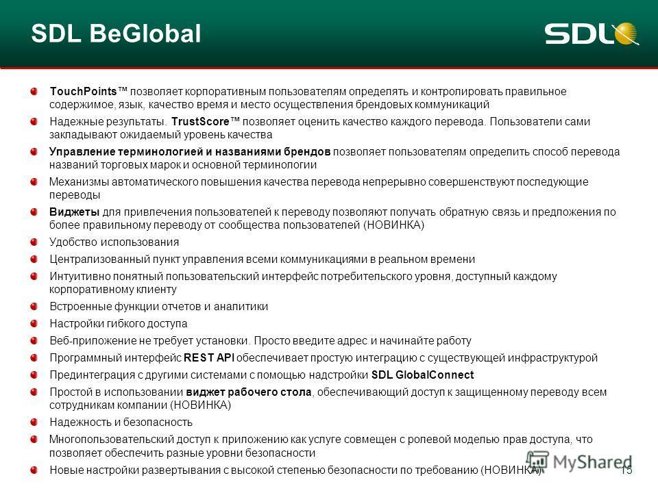 15 SDL BeGlobal TouchPoints позволяет корпоративным пользователям определять и контролировать правильное содержимое, язык, качество время и место осуществления брендовых коммуникаций Надежные результаты. TrustScore позволяет оценить качество каждого