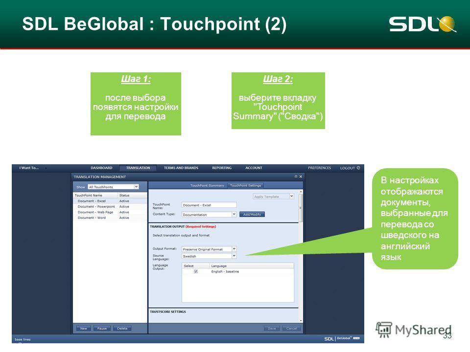 33 SDL BeGlobal : Touchpoint (2) В настройках отображаются документы, выбранные для перевода со шведского на английский язык Шаг 1: после выбора появятся настройки для перевода Шаг 2: выберите вкладку Touchpoint Summary (Сводка)