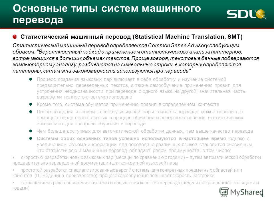 4 Основные типы систем машинного перевода Статистический машинный перевод (Statistical Machine Translation, SMT) Статистический машинный перевод определяется Common Sense Advisory следующим образом: