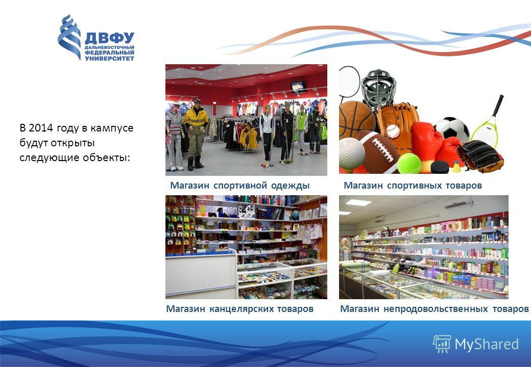 В 2014 году в кампусе будут открыты следующие объекты: Магазин спортивных товаровМагазин спортивной одежды Магазин непродовольственных товаровМагазин канцелярских товаров