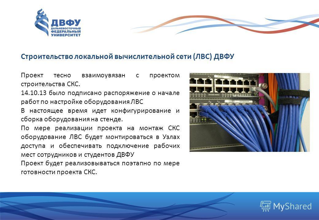 Проект тесно взаимоувязан с проектом строительства СКС. 14.10.13 было подписано распоряжение о начале работ по настройке оборудования ЛВС В настоящее время идет конфигурирование и сборка оборудования на стенде. По мере реализации проекта на монтаж СК