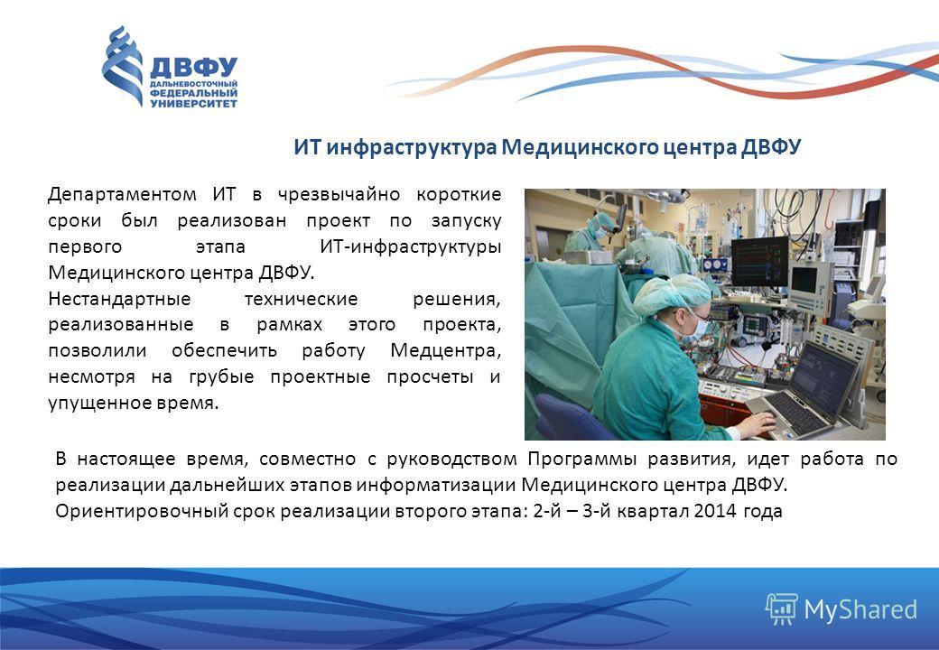 ИТ инфраструктура Медицинского центра ДВФУ Департаментом ИТ в чрезвычайно короткие сроки был реализован проект по запуску первого этапа ИТ-инфраструктуры Медицинского центра ДВФУ. Нестандартные технические решения, реализованные в рамках этого проект