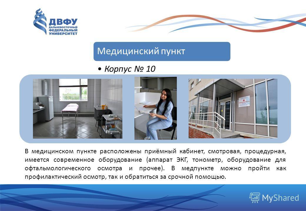 В медицинском пункте расположены приёмный кабинет, смотровая, процедурная, имеется современное оборудование (аппарат ЭКГ, тонометр, оборудование для офтальмологического осмотра и прочее). В медпункте можно пройти как профилактический осмотр, так и об