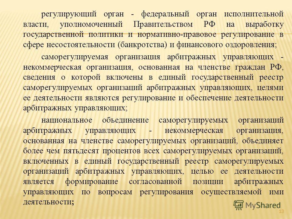 регулирующий орган - федеральный орган исполнительной власти, уполномоченный Правительством РФ на выработку государственной политики и нормативно-правовое регулирование в сфере несостоятельности (банкротства) и финансового оздоровления; саморегулируе