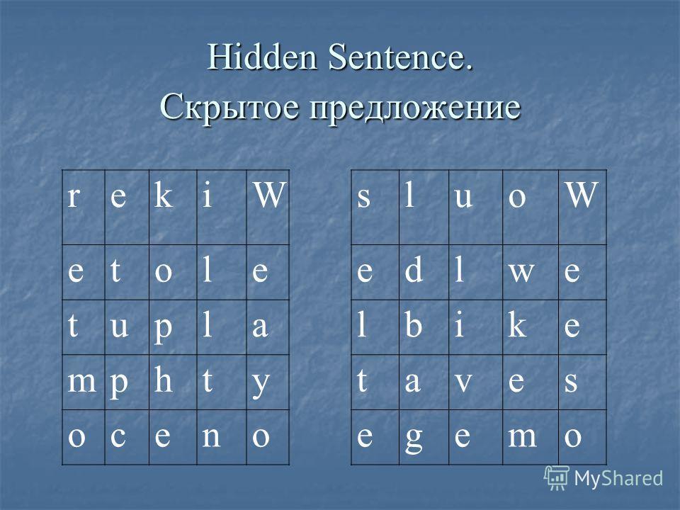 Hidden Sentence. Скрытое предложение rekiW etole tupla mphty oceno sluoW edlwe lbike taves egemo