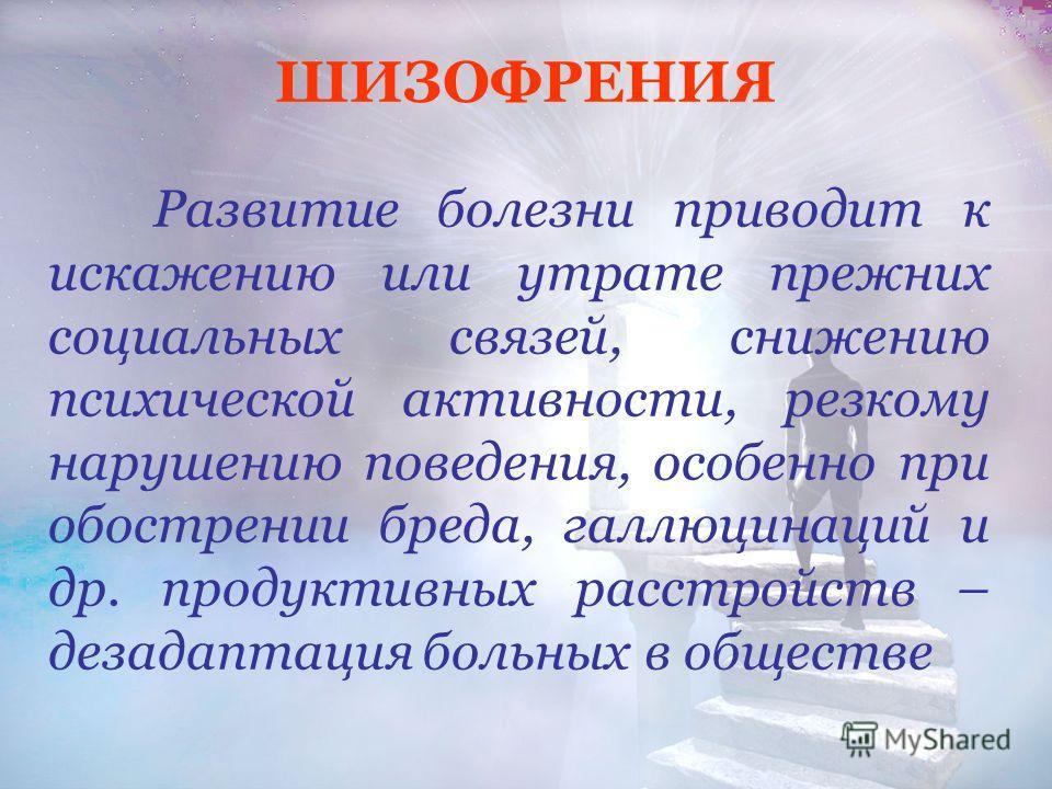 ШИЗОФРЕНИЯ - это ансамбль без дирижёра