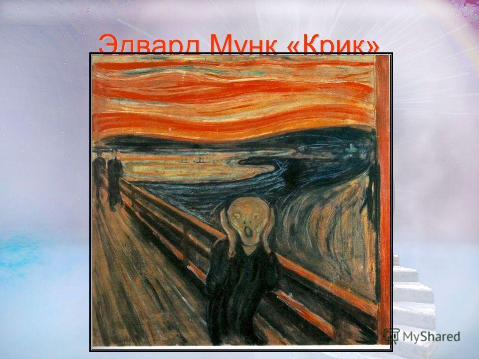 ТВОРЧЕСТВО ЭДВАДРА МУНКА (норвежский художник)