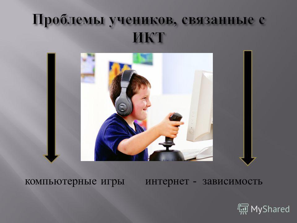 компьютерные игры интернет - зависимость