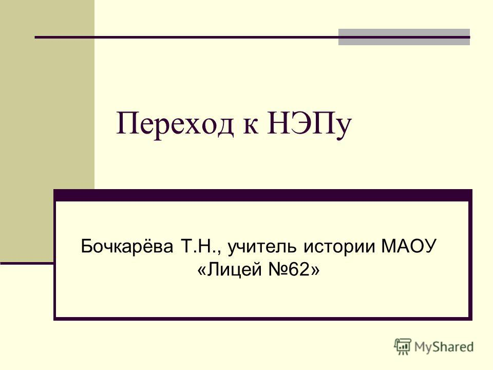 Переход к НЭПу Бочкарёва Т.Н., учитель истории МАОУ «Лицей 62»