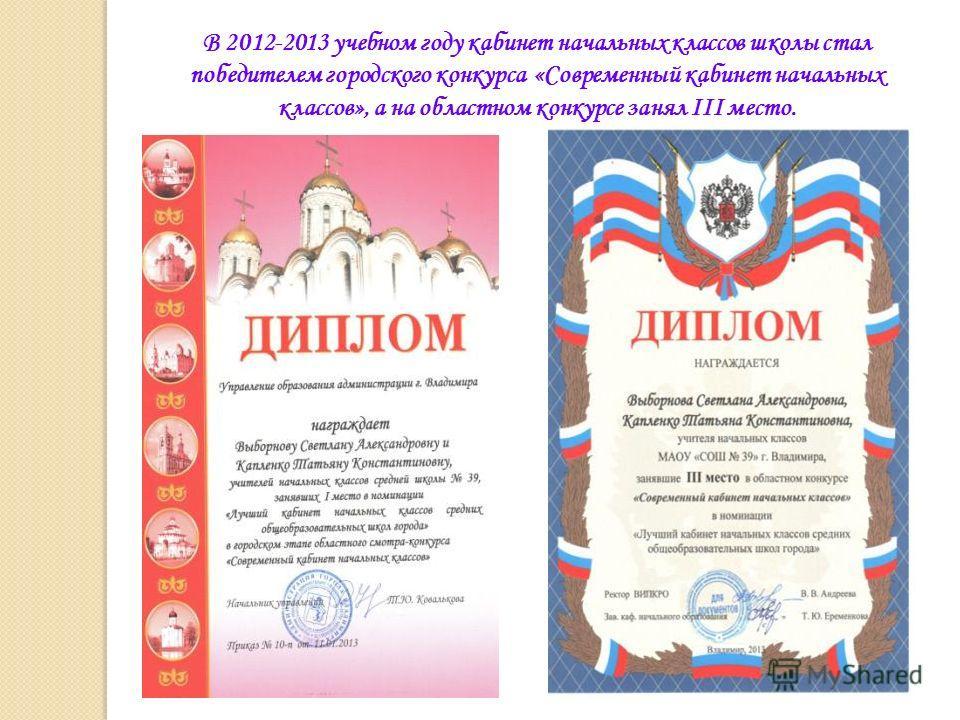 В 2012-2013 учебном году кабинет начальных классов школы стал победителем городского конкурса «Современный кабинет начальных классов», а на областном конкурсе занял III место.