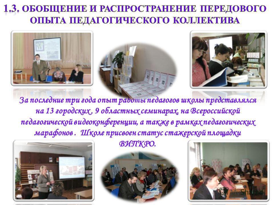 За последние три года опыт работы педагогов школы представлялся на 13 городских, 9 областных семинарах, на Всероссийской педагогической видеоконференции, а также в рамках педагогических марафонов. Школе присвоен статус стажерской площадки ВИПКРО.