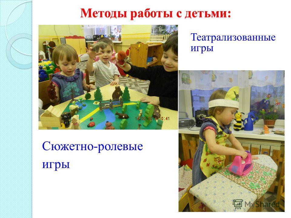 Методы работы с детьми: Театрализованные игры Сюжетно-ролевые игры