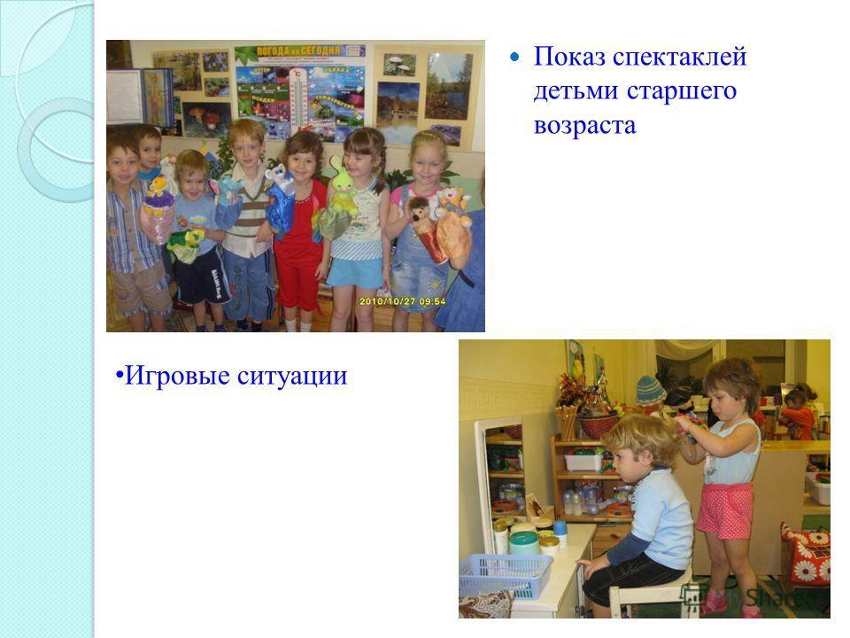 Показ спектаклей детьми старшего возраста Игровые ситуации