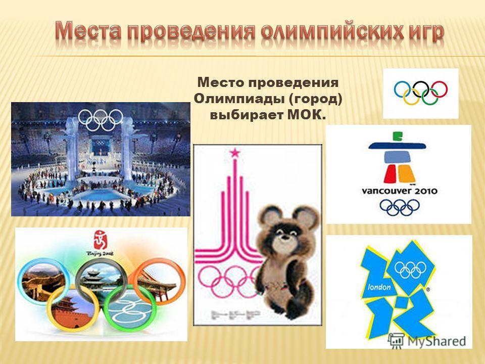 Место проведения Олимпиады (город) выбирает МОК.