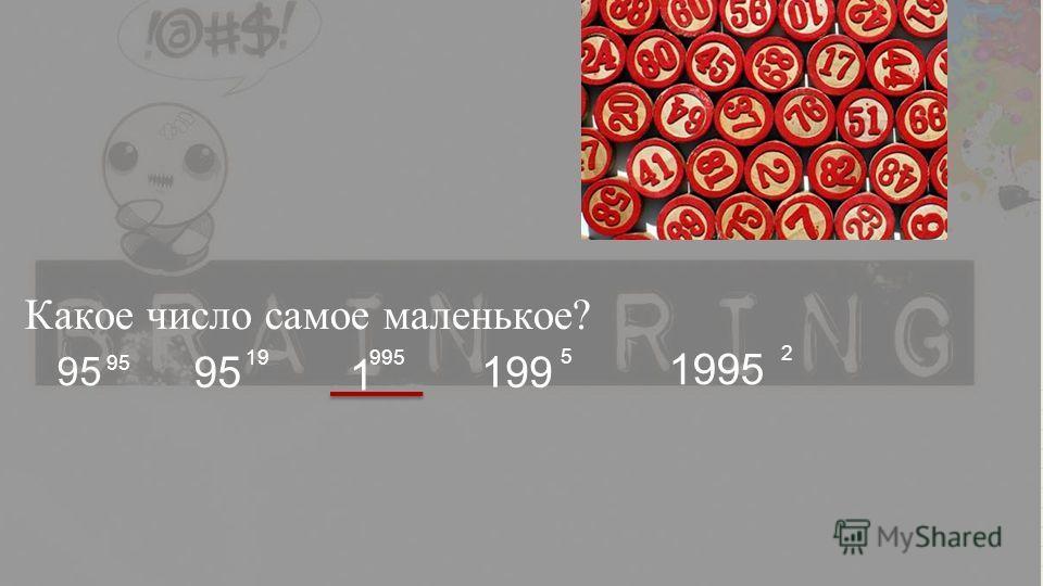 Какое число самое маленькое? 95 19 1 995 199 5 1995 2 95