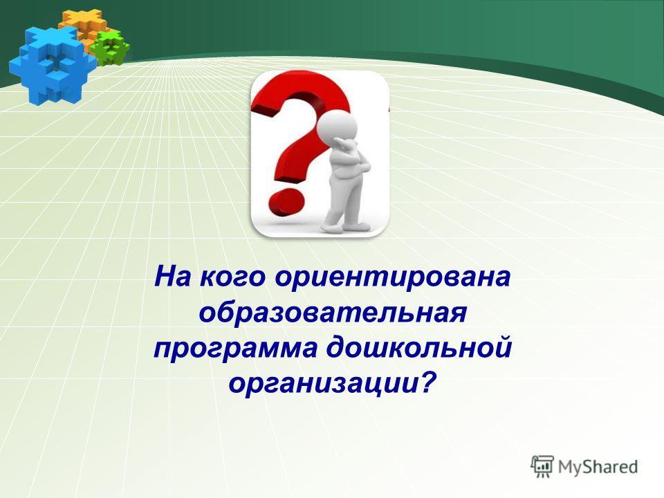 На кого ориентирована образовательная программа дошкольной организации?