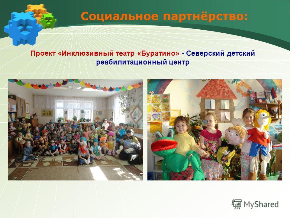 Социальное партнёрство: Проект «Инклюзивный театр «Буратино» - Северский детский реабилитационный центр