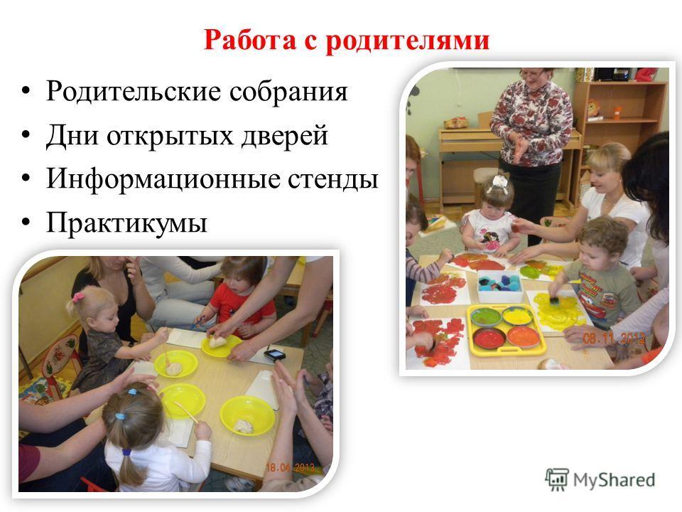 Работа с родителями Родительские собрания Дни открытых дверей Информационные стенды Практикумы