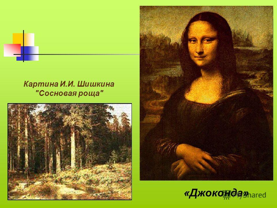 «Джоконда» Картина И.И. Шишкина Сосновая роща