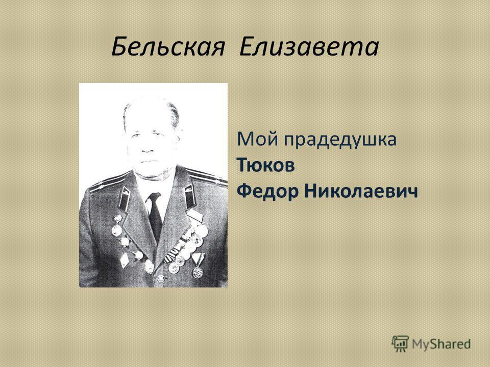 Дубинин Григорий Мой прадедушка Александр Степанович Дубинин Родился в 1910 году. В 1930 году пошёл служить в Красную Армию. К началу Великой Отечественной войны служил на Дальнем Востоке, в звании старшего лейтенанта артиллерийских войск. Был направ