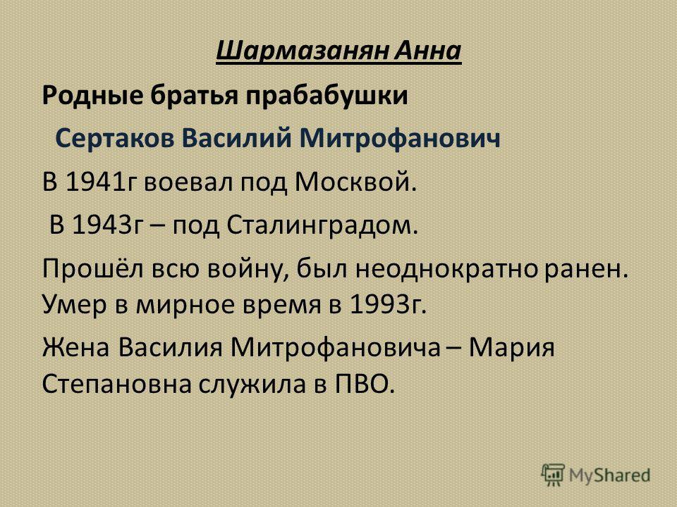 Ещё мой прадедушка- Иванов Михаил Гаврилович – 1922 года рождения В июне 1941 года проходил срочную военную службу в Брестской крепости. Пропал без вести летом 1941 года.