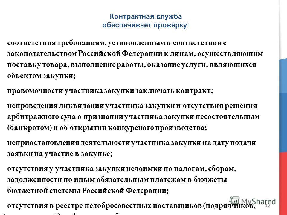 15 соответствия требованиям, установленным в соответствии с законодательством Российской Федерации к лицам, осуществляющим поставку товара, выполнение работы, оказание услуги, являющихся объектом закупки; правомочности участника закупки заключать кон
