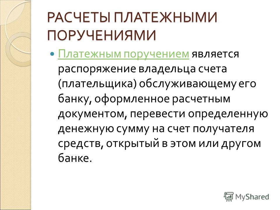 Инструкция Или Правила Расчетными Платежными Поручениями В Республике Казахстан