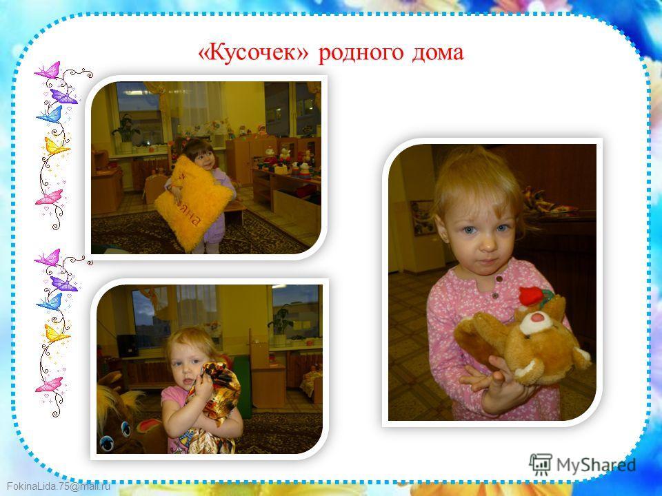 FokinaLida.75@mail.ru «Кусочек» родного дома