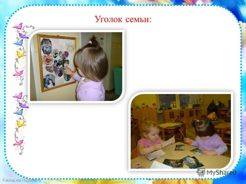 FokinaLida.75@mail.ru Уголок семьи: