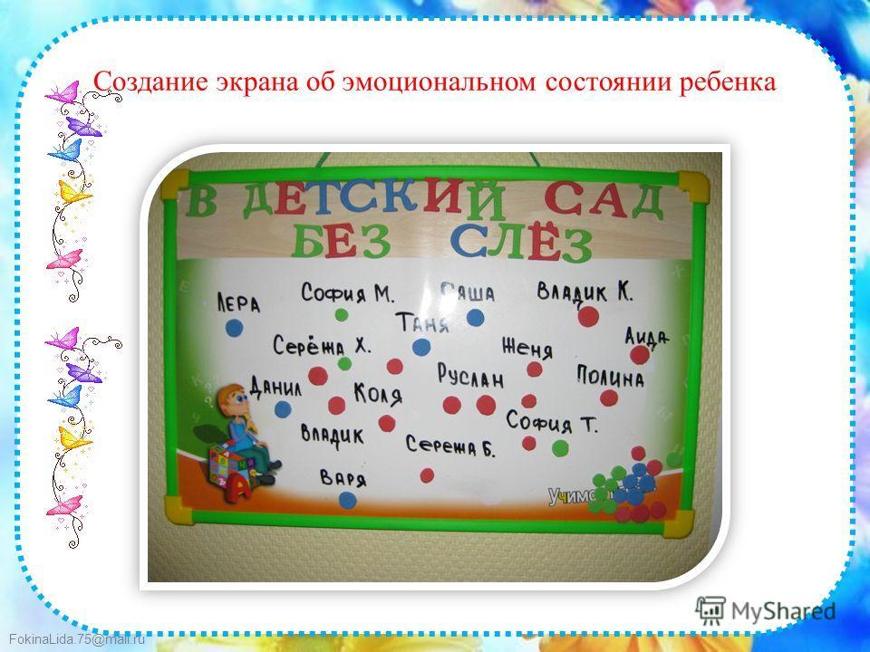 FokinaLida.75@mail.ru Создание экрана об эмоциональном состоянии ребенка
