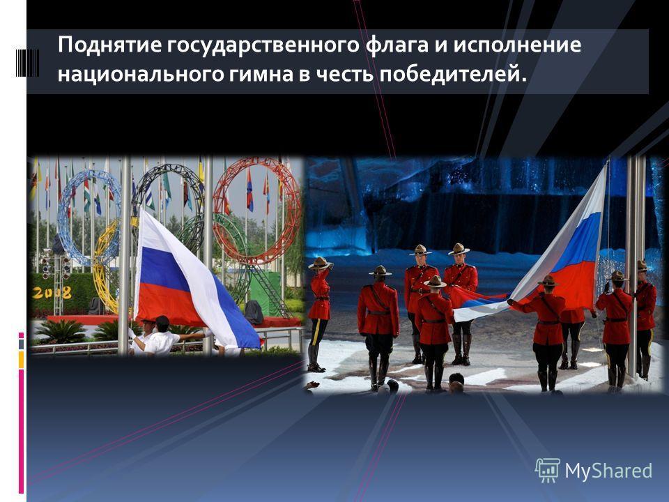 Поднятие государственного флага и исполнение национального гимна в честь победителей.