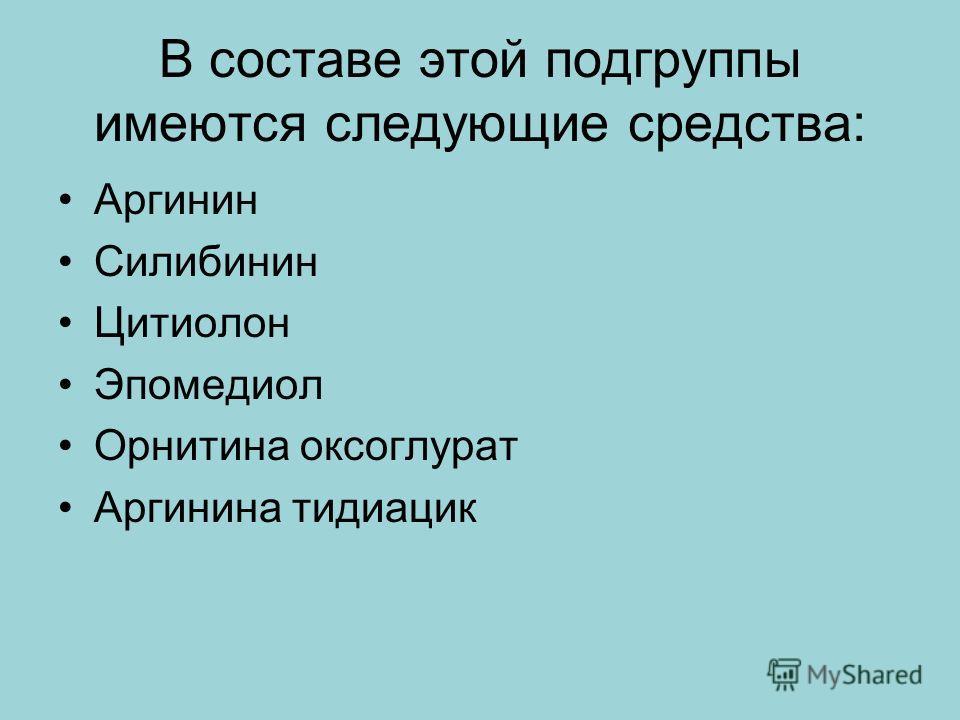 В составе этой подгруппы имеются следующие средства: Аргинин Силибинин Цитиолон Эпомедиол Орнитина оксоглурат Аргинина тидиацик