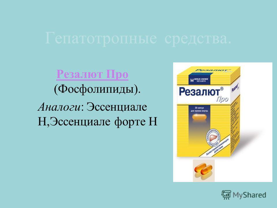 фосфоглив от холестерина