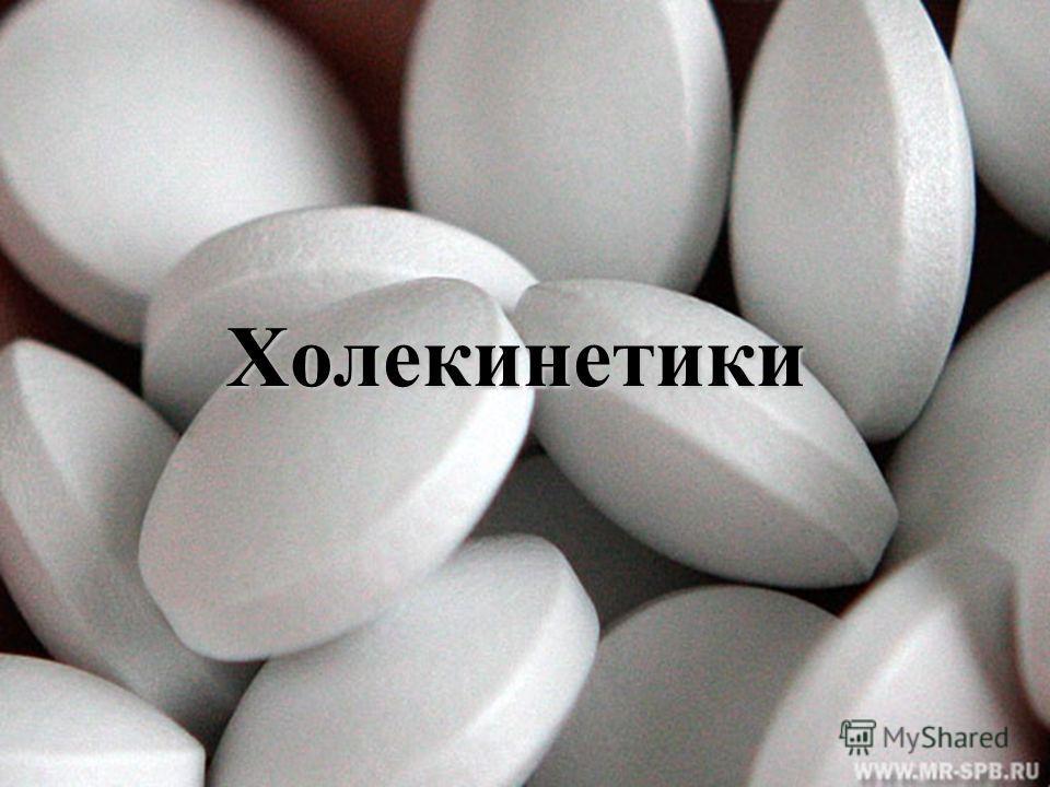 Холекинетики