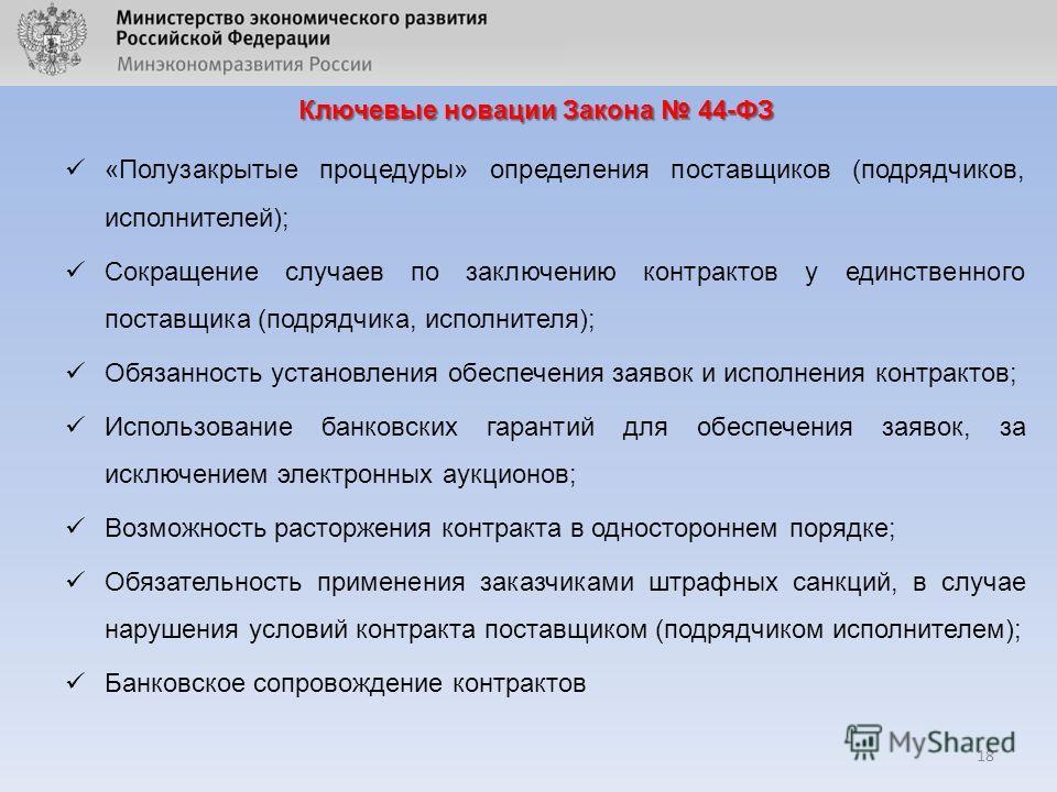 18 Ключевые новации Закона 44-ФЗ «Полузакрытые процедуры» определения поставщиков (подрядчиков, исполнителей); Сокращение случаев по заключению контрактов у единственного поставщика (подрядчика, исполнителя); Обязанность установления обеспечения заяв