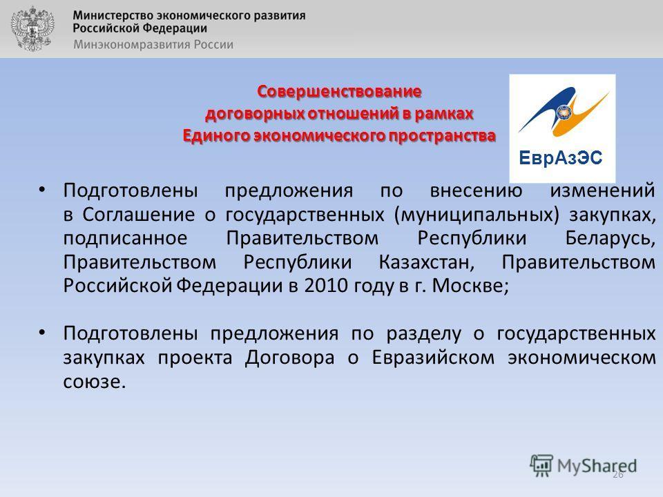 Совершенствование договорных отношений в рамках Единого экономического пространства Подготовлены предложения по внесению изменений в Соглашение о государственных (муниципальных) закупках, подписанное Правительством Республики Беларусь, Правительством