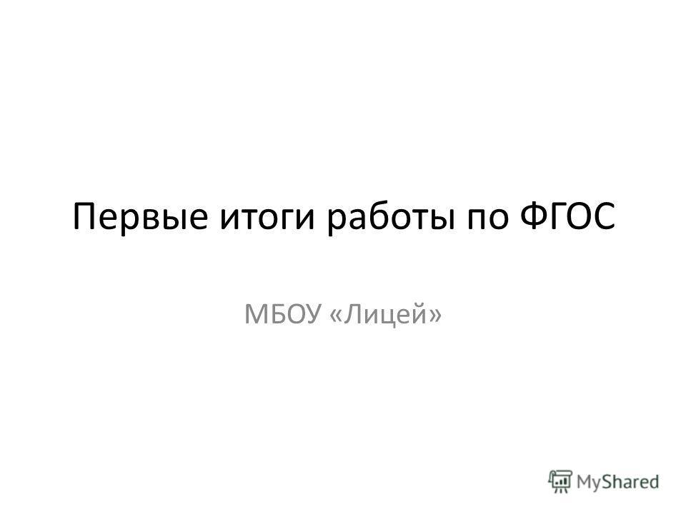 Первые итоги работы по ФГОС МБОУ «Лицей»