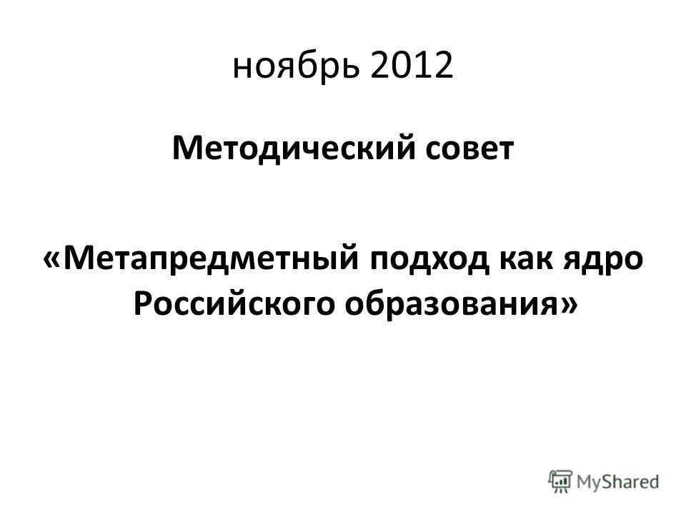 ноябрь 2012 Методический совет «Метапредметный подход как ядро Российского образования»