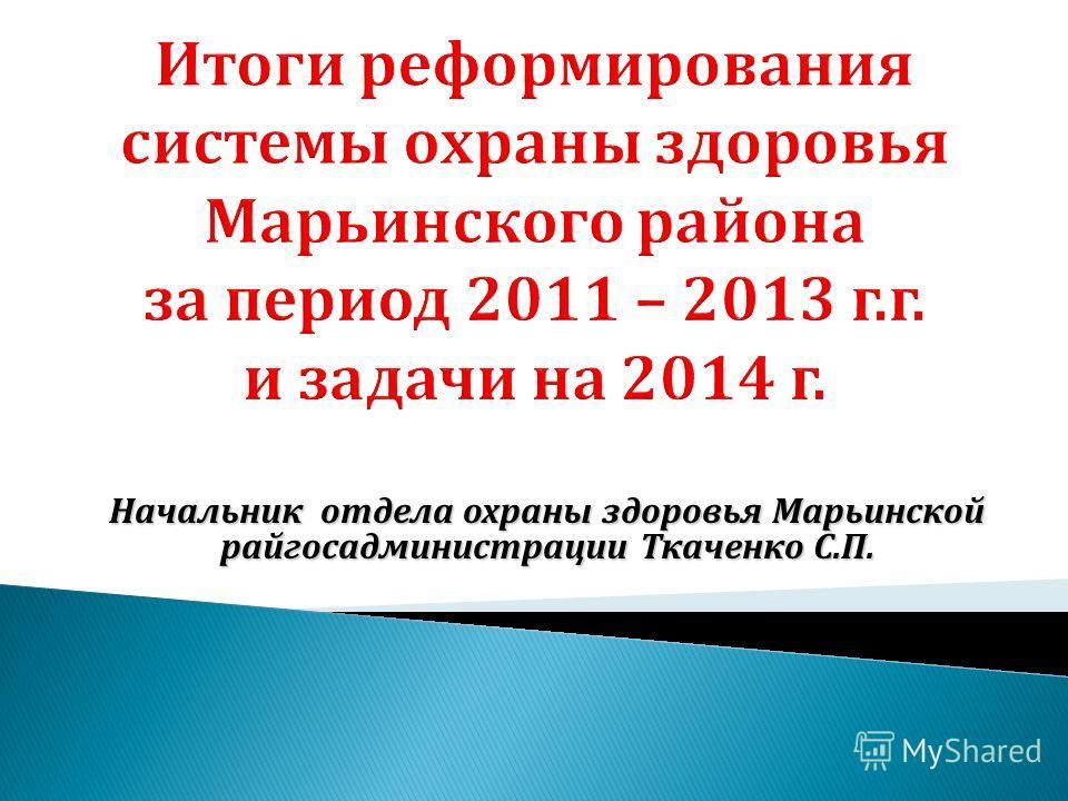 Начальник отдела охраны здоровья Марьинской райгосадминистрации Ткаченко С.П.