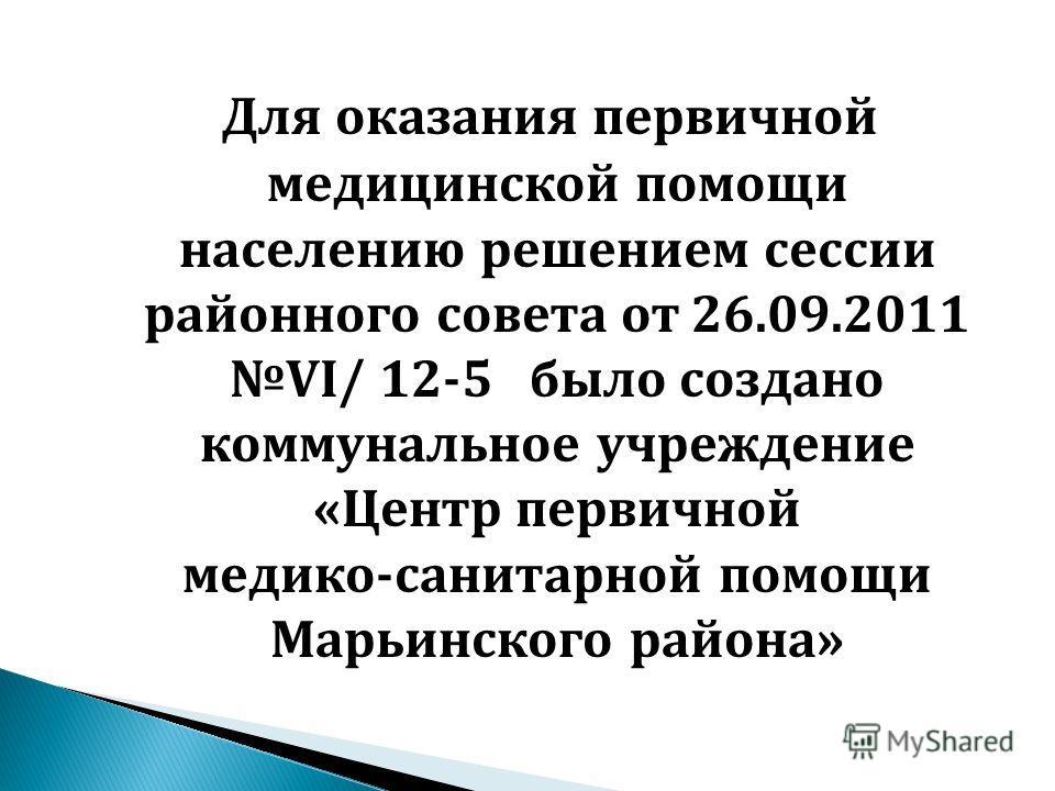 Для оказания первичной медицинской помощи населению решением сессии районного совета от 26.09.2011 VI/ 12-5 было создано коммунальное учреждение «Центр первичной медико-санитарной помощи Марьинского района»