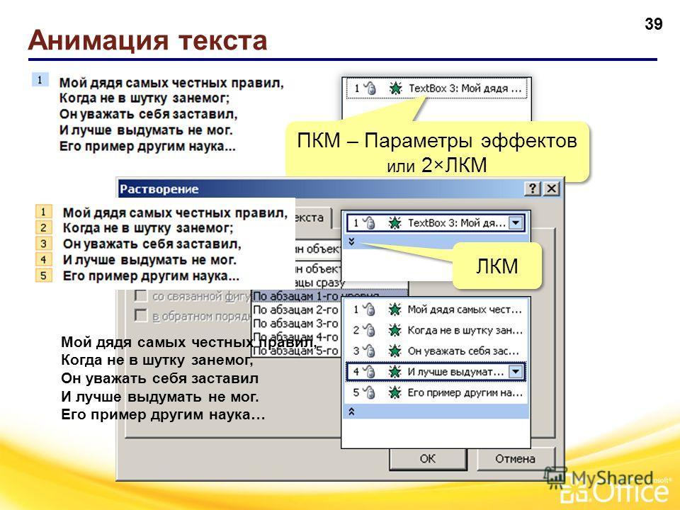 Дополнительные настройки 38 ПКМ – Параметры эффектов или 2×ЛКМ ПКМ – Параметры эффектов или 2×ЛКМ