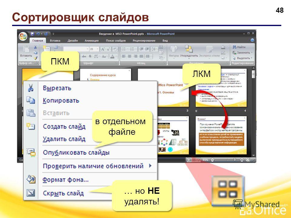 Работа со слайдами 47 Создание слайда или Ctrl+M Удаление слайда или Delete ЛКМ копирование +Сtrl копирование +Сtrl