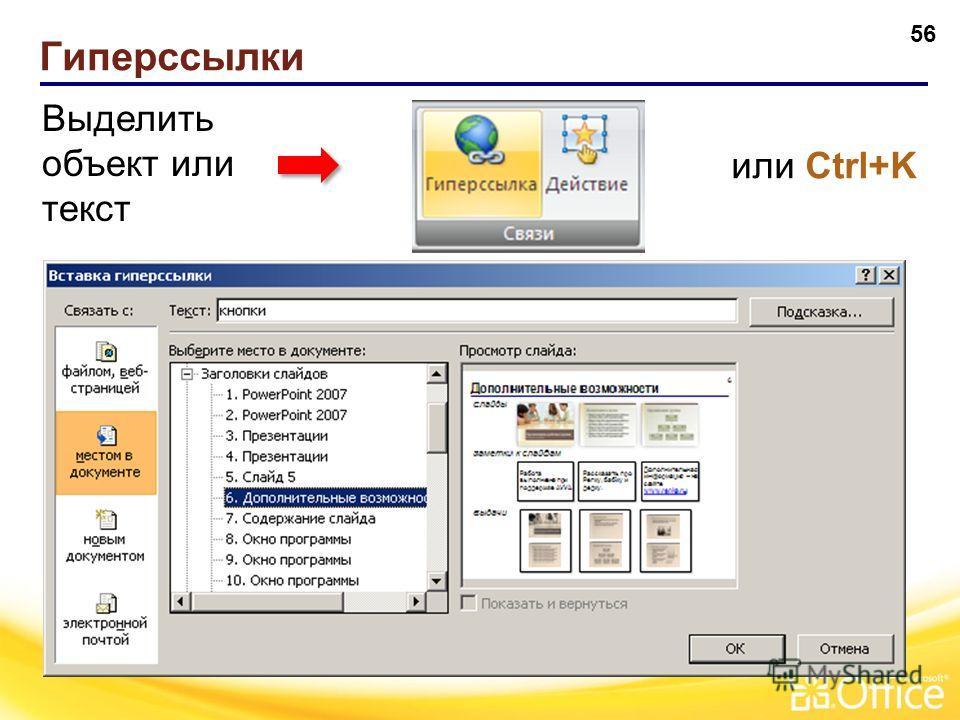 Интерактивность 55 Интерактивность – способность реагировать на действия пользователя. Гиперссылки – «активные» ссылки на другие слайды, другие документы, Web- страницы и т.д. Действия при наведении мыши и щелчке левой кнопкой (в том числе управляющи