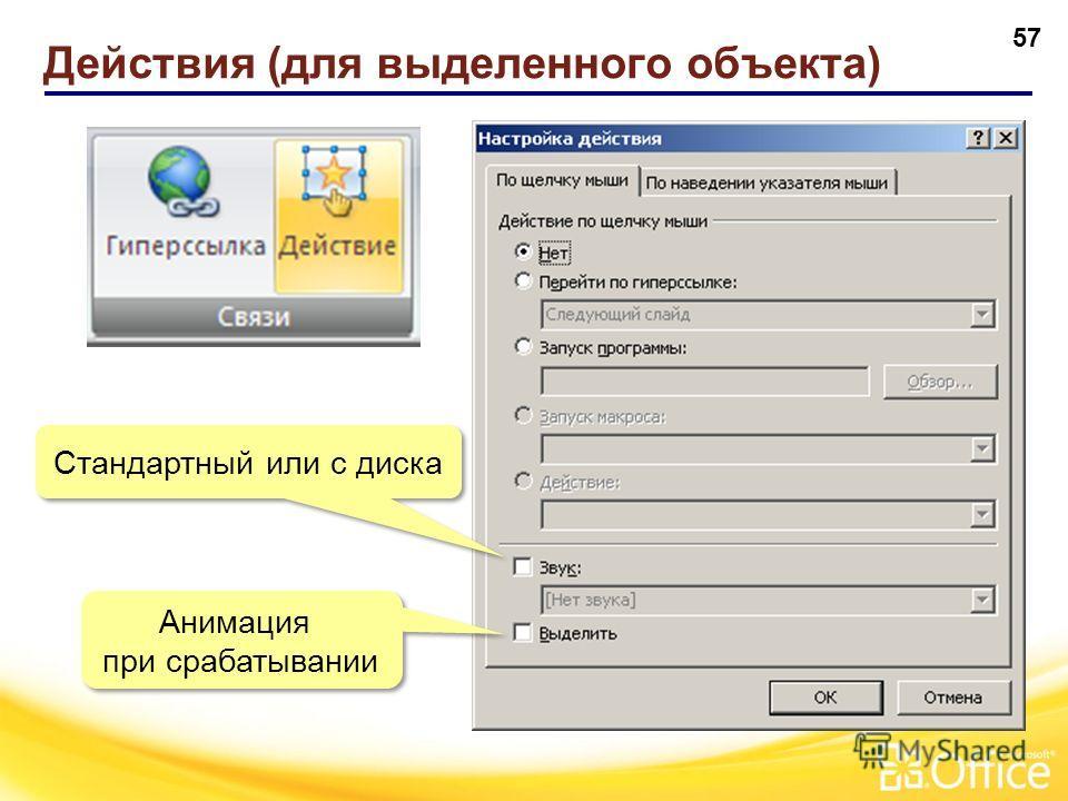 Гиперссылки 56 или Ctrl+K Выделить объект или текст