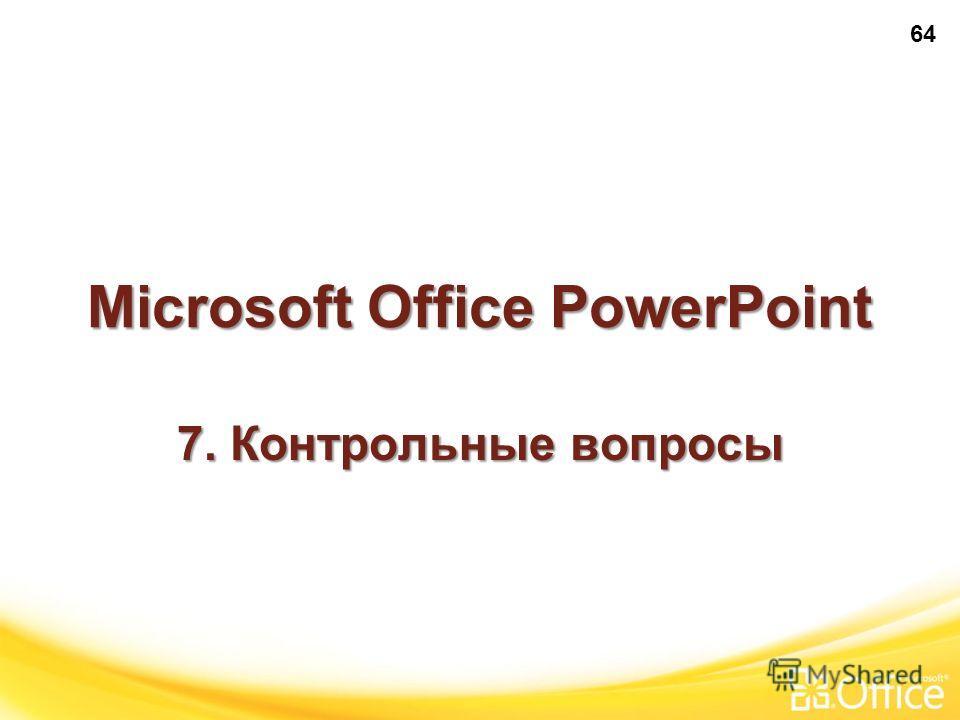 Посетите сайт «Office Online»: http://office.microsoft.com/ru-ru/ 63