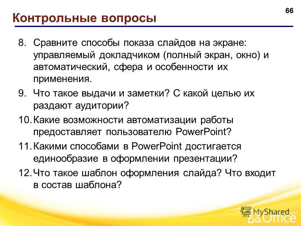 1.Что такое презентация? 2.Какие режимы работы с презентацией имеет PowerPoint? 3.С какой целью используется объект WordArt? 4.Опишите назначение инструментов панели рисования. 5.Докажите на примерах операций с элементами презентаций единство графиче
