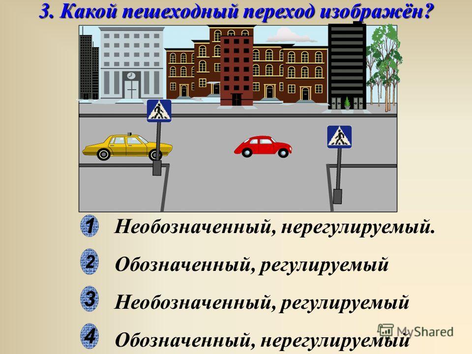 2. Что из перечисленного не предназначено для движения пешеходов? 2 1 4 3 Тротуар Обочина Пешеходная дорожка Надземный пешеходный переход