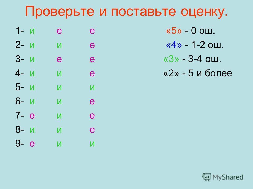 Проверьте и поставьте оценку. 1- и е е «5» - 0 ош. 2- и и е «4» - 1-2 ош. 3- и е е «3» - 3-4 ош. 4- и и е «2» - 5 и более 5- и и и 6- и и е 7- е и е 8- и и е 9- е и и