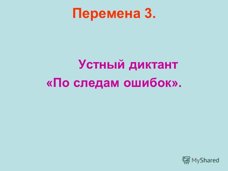 Перемена 3. Устный диктант «По следам ошибок».