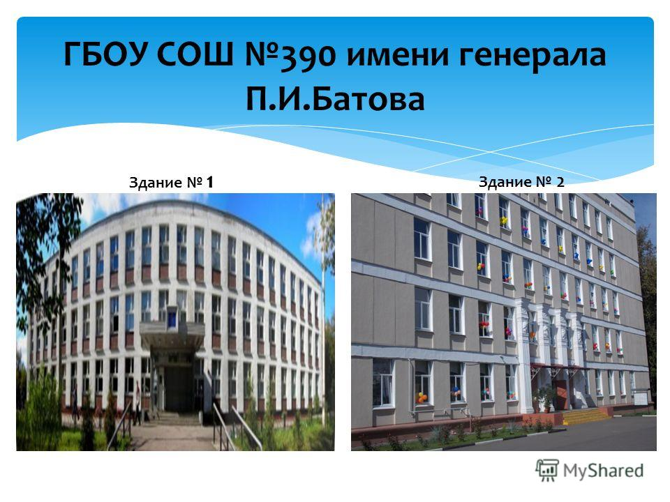 ГБОУ СОШ 390 имени генерала П.И.Батова Здание 1 Здание 2